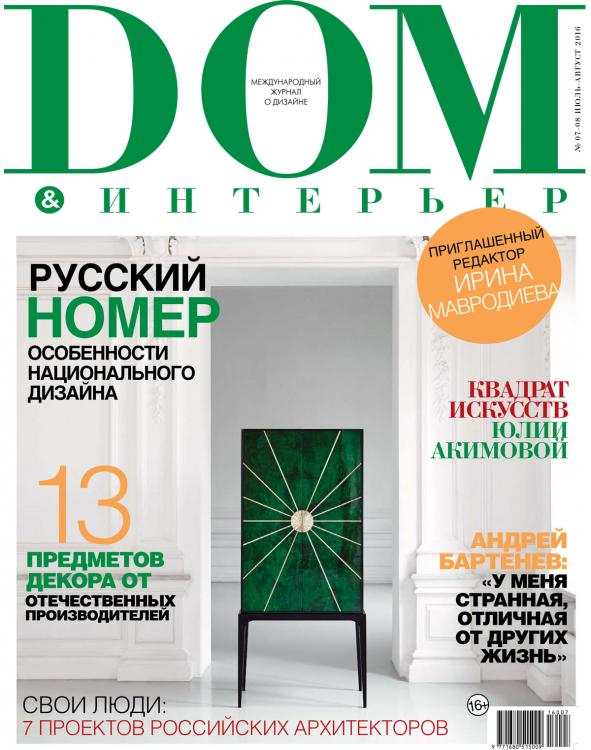 Dom & Interior July and August 2016