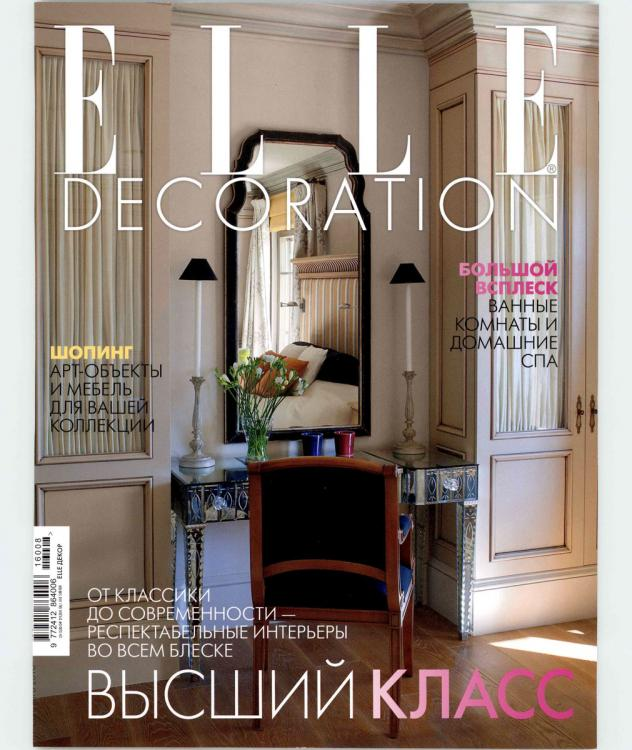 Elle Decoration Russia - September 2016 cover
