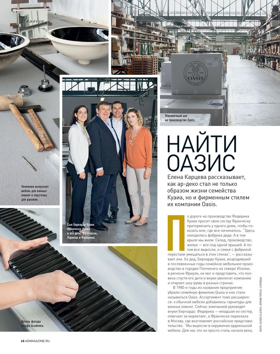 AD Russia — October 2016