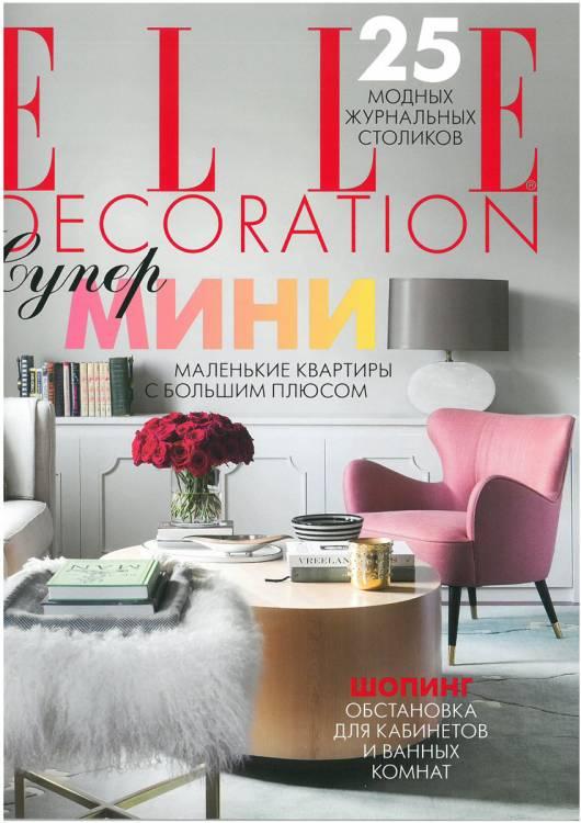 Cover Elle Decor Russia 02.2017
