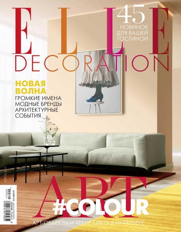 Cover Elle Decoration Russia April 2017