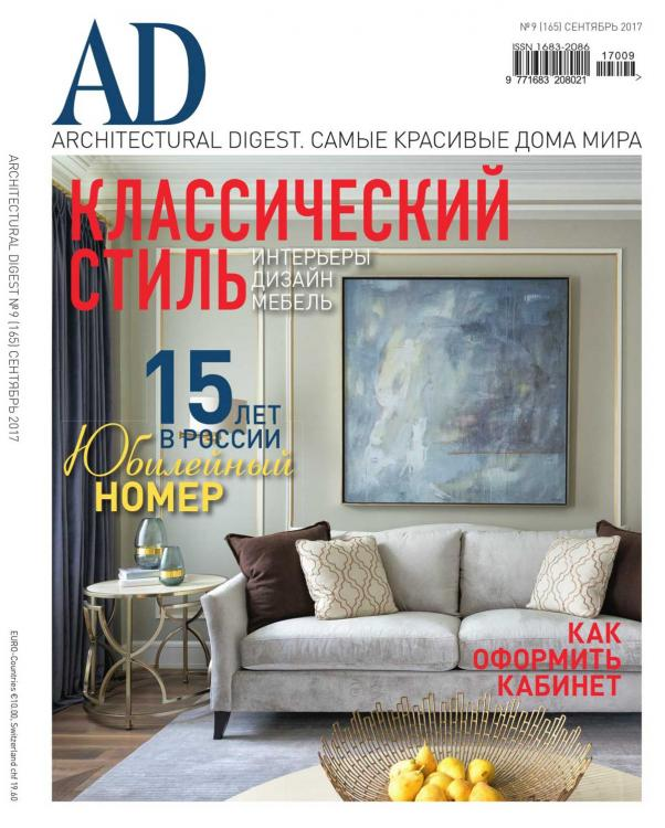 AD Russia September-2017