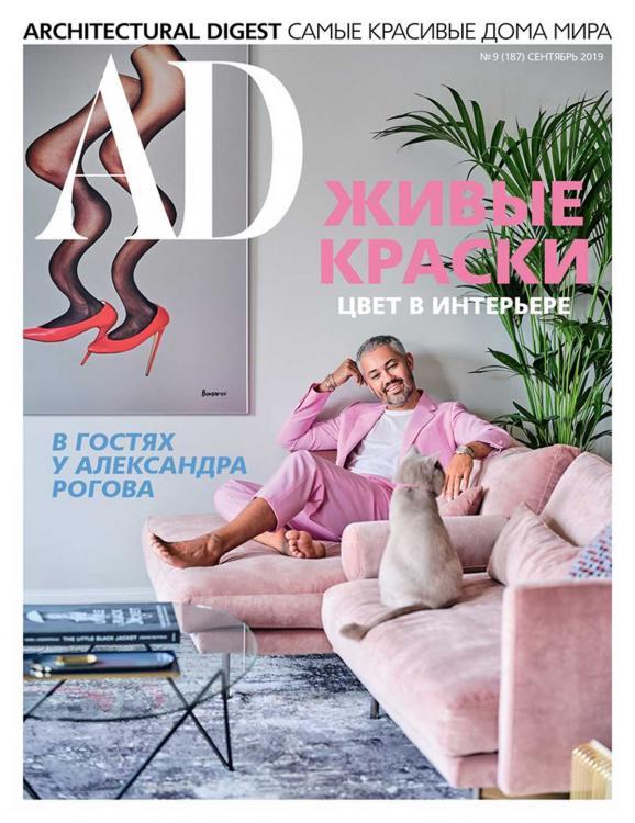 Cover AD Russia 09.2019