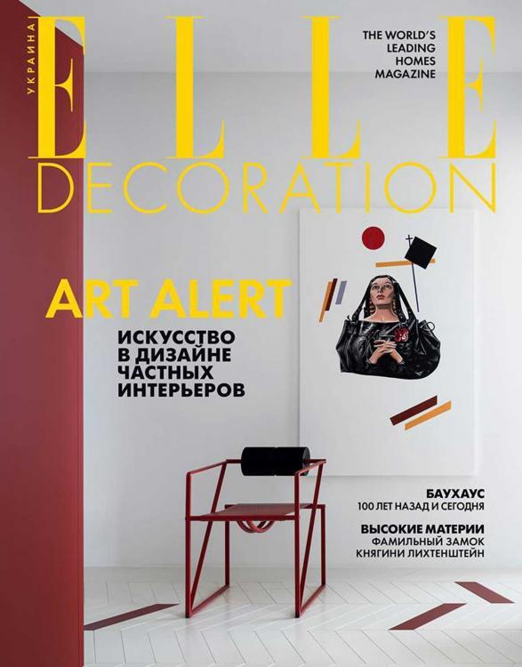 ElleDecor Ukraina Cover 04.2019