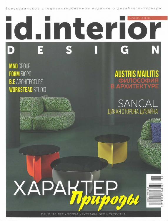 ID-Interior-11.2018 Cover