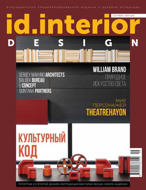 ID Interior 11.2019-cover