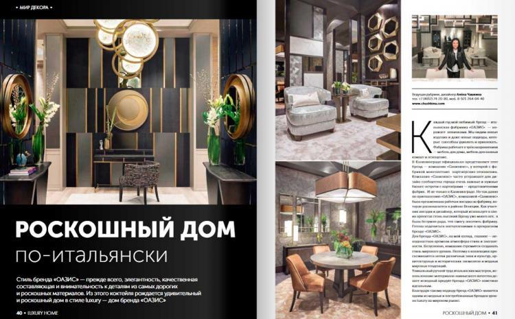 Luxury Home – November 2018