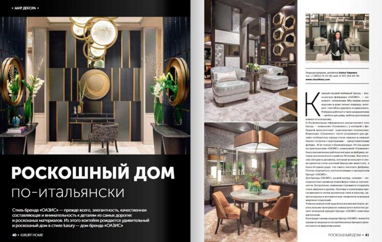 Luxury Home – November 2018